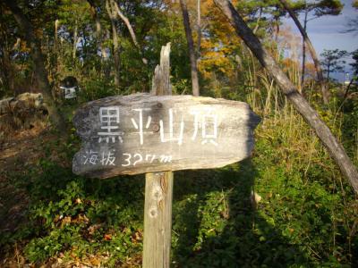 八曽山(黒平山)頂上