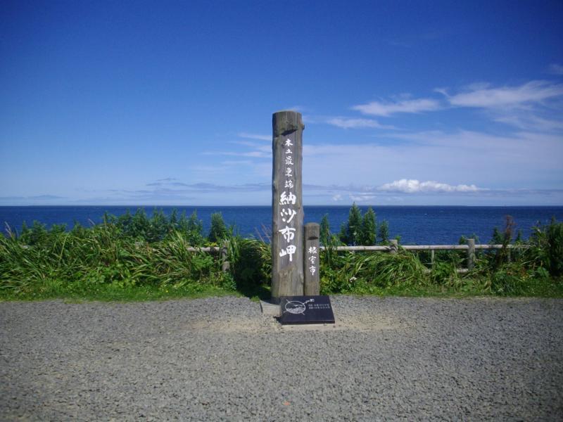 北海道最東端、納沙布岬