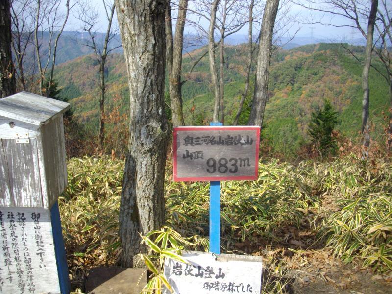 岩伏山山頂