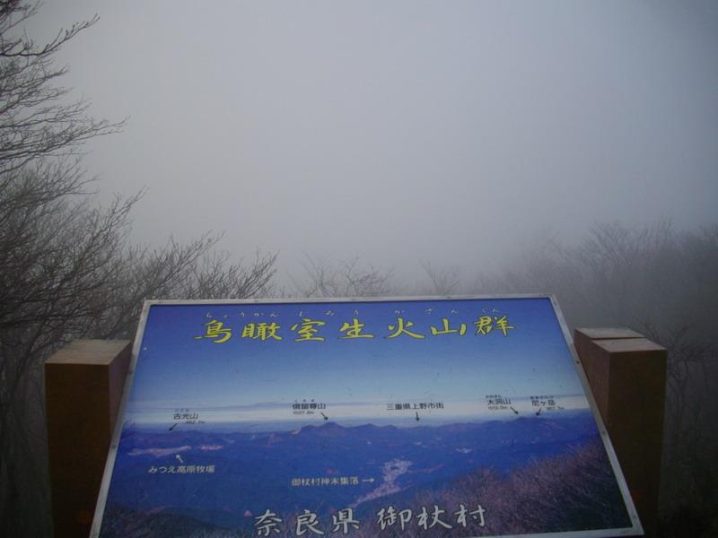 三峰山頂からの景色…
